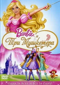 Барби и 12 танцующих барби и дракон